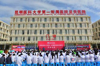 昆明医科大学第一附属医院呈贡医院举行开业仪式高清图片